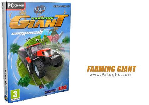 دانلود بازی بسیار جذاب مزرعه داری - FARMING GIANT 2012