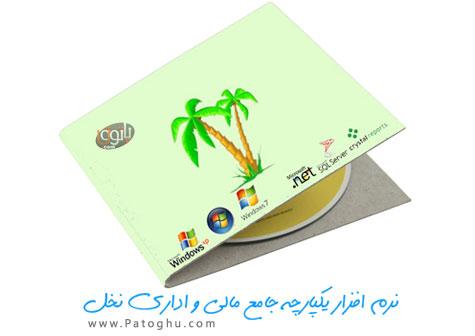 نرم افزار فارسی یکپارچه جامع مالی و اداری نخل