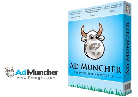 حذف تبلیغات مزاحم اینترنتی با نرم افزار Ad Muncher 4.93 Build 33707 Final