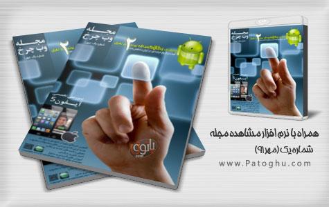 دانلود مجله آنلاین وب چرخ شماره اول