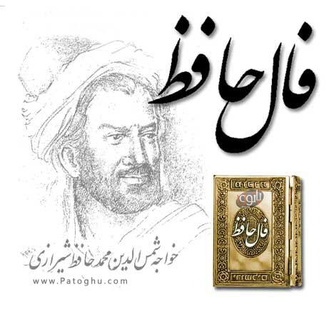 Fal Hafez دانلود نرم افزار فال حافظ