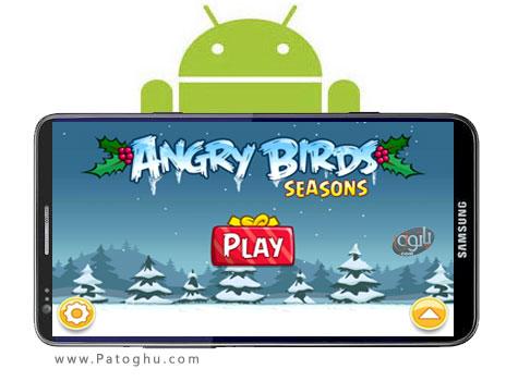 دانلود نسخه جدید پرندگان خشمگین فصول - Angry Birds Seasons آندروید