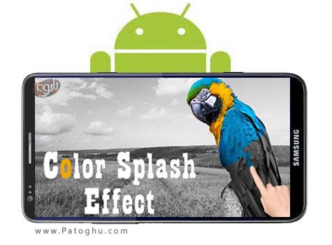 روح بخشی به تصاویر با نرم افزار Color Splash Effect Pro 1.2.2 – آندورید