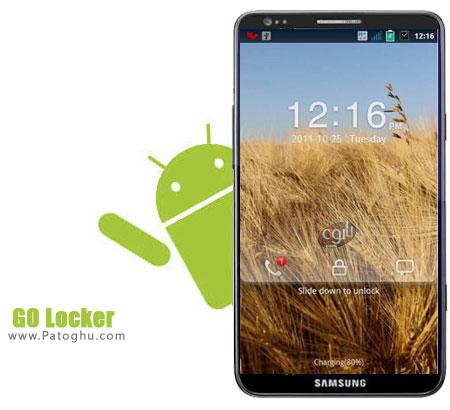قفل صفحه جذاب و زیبای موبایل و تبلت های اندرویدی با نسخه جدید - GO Locker 1.55