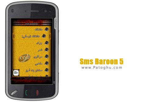 دانلود کتاب اس ام اس برای موبایل جاوا – Sms Baroon 5