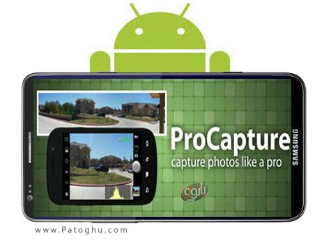 افزایش امکانات دوربین گوشی با ProCapture 1.6.1 - آندروید