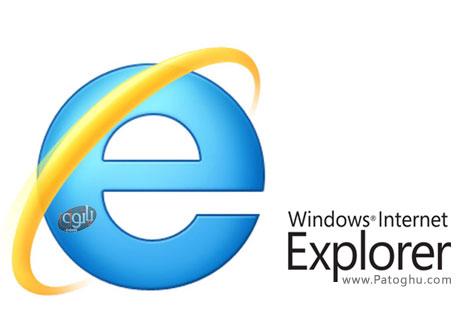 نسخه نهایی مرورگر محبوب اینترنت اکسپلورر Internet Explorer 10.0.9200.16438