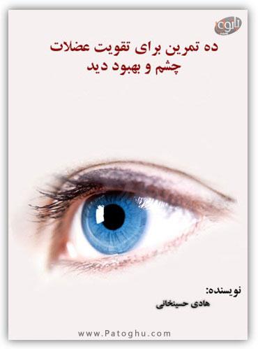 دانلود کتاب الکترونیکی 10 تمرین برای تقویت عضلات چشم و بهبود دید شما