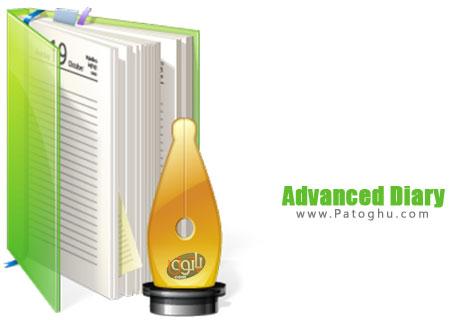 دفترچه خاطرات دیجیتالی با نرم افزار Advanced Diary 3.6