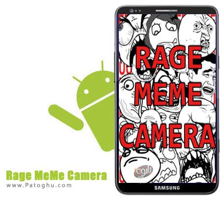 تبدیل تصاویر به ترول با Rage MeMe Camera 8.0 - آندروید