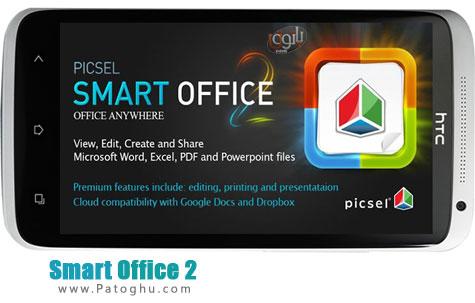 نرم افزار آفیس آندروید - 2 Smart Office