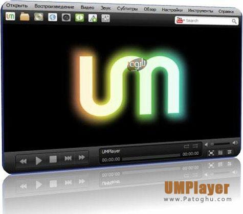پخش تامی فرمت های تصویری و صوتی با پلیر قدرتمند UMPlayer v0.98