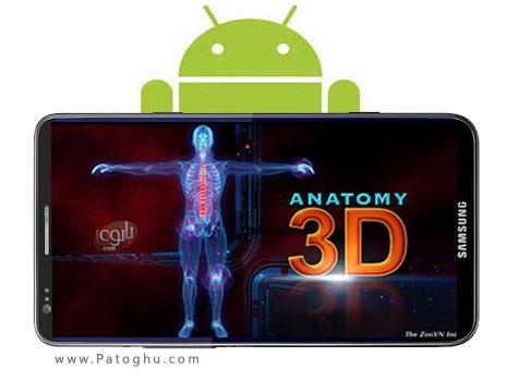 آموزش آناتومی بدن با Easy Anatomy 3D v4.0 آندروید