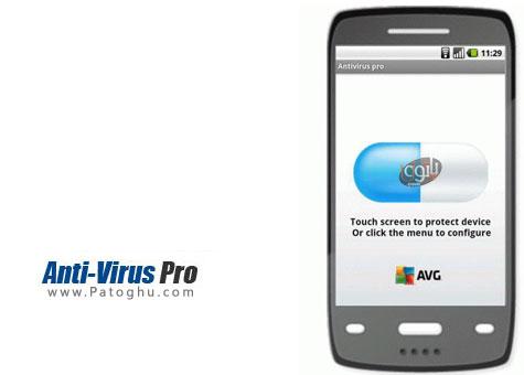 دانلود آنتی ویروس قدرتمند آندروید -Avg Anti-Virus Pro 2.12.3