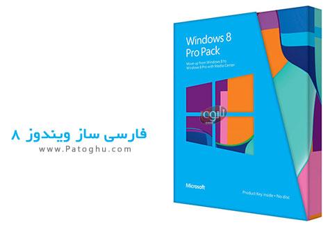 دانلود فارسی ساز ویندوز 8 - Windows 8 Persian Language Interface Pack
