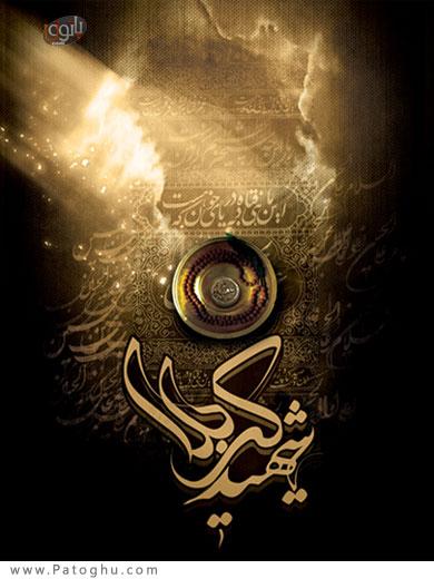 شب سوم محرم با مداحی حاج محمود کریمی - محرم 91