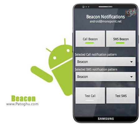 اطلاع از پیامها و زنگها با فلش دوربین موبایل با Beacon 2.2 – اندروید
