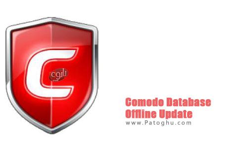 دانلود آپدیت آفلاین انتی ویروس کومودو - Comodo Offline Update