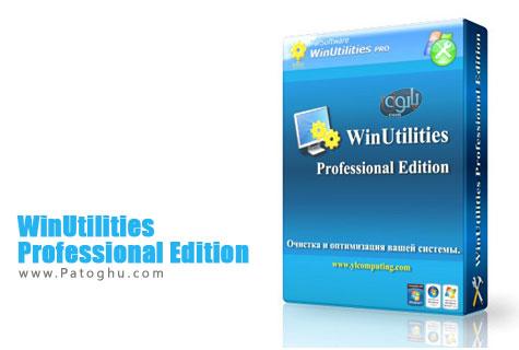 بهینه سازی ، افزایش کارآیی و سرعت کامپیوتر با نرم افزار WinUtilities Professional Edition v10.54