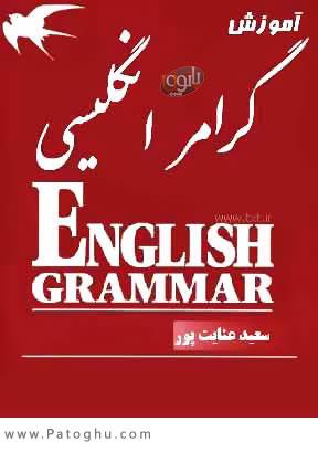 دانلود کتاب الکترونیکی گرامر برای مکالمه زبان انگلیسی