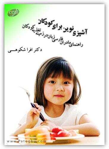 دانلود کتاب آشپزی نوین برای کودکان