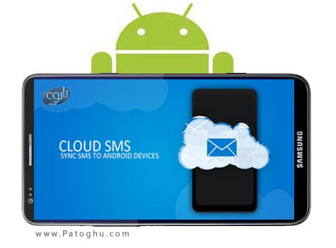 محافظت از اس ام اس ها با نرم افزار Cloud SMS v1.0.15 - آندروید