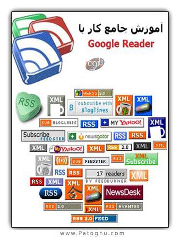 دانلود کتاب الکترونیک اموزش کامل گوگل ریدر - Google Reader Ebook Learning