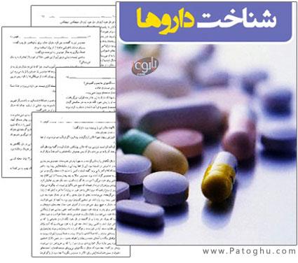 دانلود کتاب الکترونیک شناخت داروها