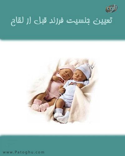 کتاب الکترونیکی آموزش تعیین جنسیت فرزند
