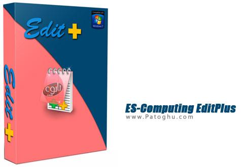 ویرایش حرفه ای متون و زبان های برنامه نویسی با نرم افزار ES-Computing EditPlus 3.50.197