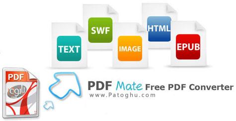 نرم افزار تبدیل pdf به سایر فرمت ها با PDFMate PDF Converter 1.60