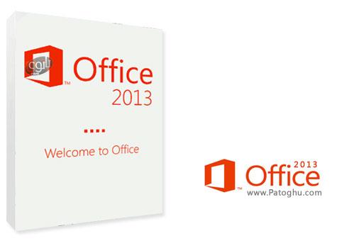 دانلود نسخه کامل آفیس 2013 - Microsoft Office Professional Plus 2013