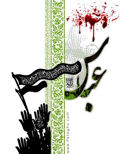 شب هشتم محرم با مداحی حاج محمود کریمی