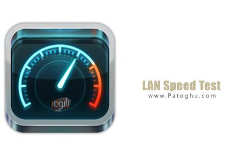 تست سرعت اینترنت و هارد دیسک با نرم افزار LAN Speed Test v3.4.0