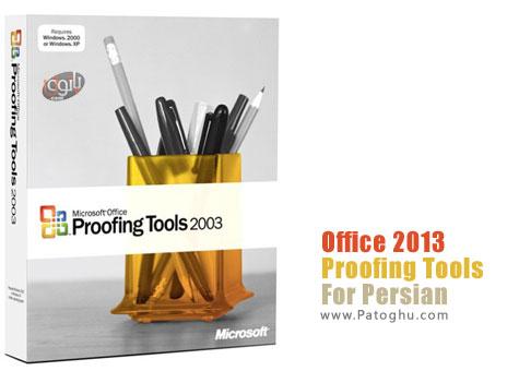 اصلاح املای کلمات فارسی آفیس 2013 با نرم افزار - Microsoft Office 2013 Proofing Tools For Persian