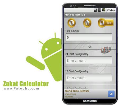 نرم افزار محاسبه زکات اندروید Zakat Calculator