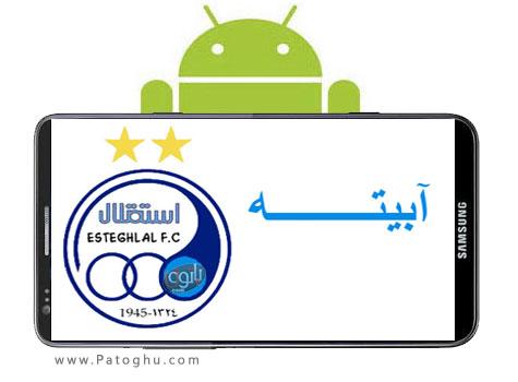 نرم افزار آبیته باشگاه استقلال - Abieteh 0.9.8 اندروید