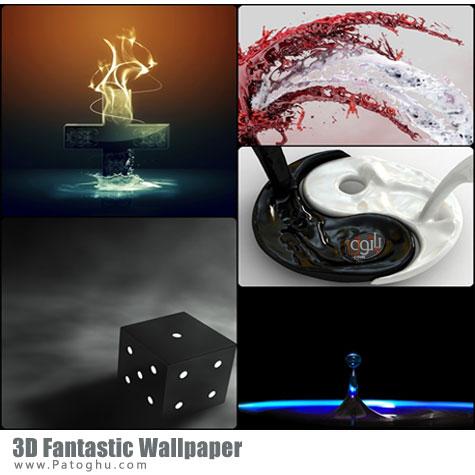دانلود مجموعه 58 بکگراند سه بعدی و با کیفیت ویندوز - 3D Fantastic Wallpaper Pack