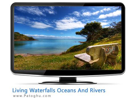 محافظ صفحه نمایش زیبای زندگی در کنار اقیانوس ها و آبشارها - Living Waterfalls Oceans And Rivers