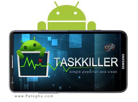 بهینه سازی سرعت آندروید با نرم افزار Task Killer v1.0.8