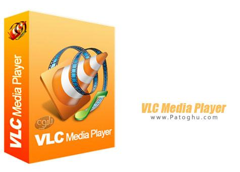 پلیر قدرتمند برای پخش فایل های صوتی و تصویری با نسخه جدید VLC Media Player 2.1.0 2013-01-27