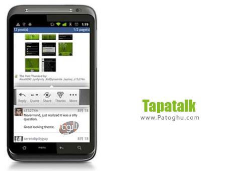 Tapatalk 2.4.11 - دسترسی سریع و راحت به انجمن های اینترنتی در آندروید