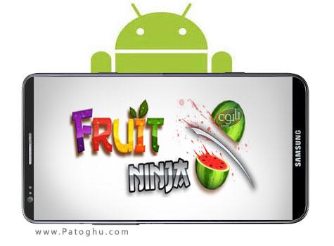 Fruit Ninja HD 1.5.4 - بازی اعتیاد آور و جذاب آندروید