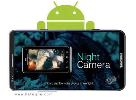 Night Camera - نرم افزار عکاسی در شب اندروید