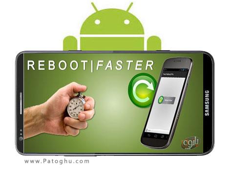 Fast Reboot Pro 4.0 - نرم افزار افزایش سرعت گوشی آندروید