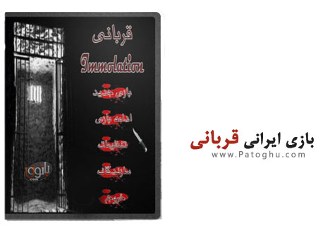 دانلود بازی بسیار جالب و ایرانی قربانی برای کامپیوتر