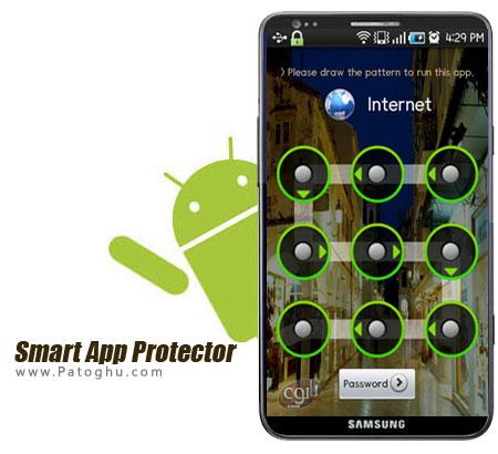 Smart App Protector 5.2.0 - قفل گذاری و محافظت از نرم افزارهای اندروید