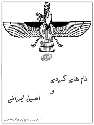 دانلود کتاب نام های کردی و اصیل ایرانی