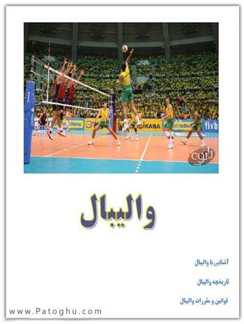 کتاب الکترونیکی آشنایی با والیبال