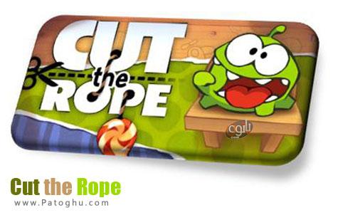 دانلود بازی کم حجم و هیجانی طناب را ببر - Cut the Rope